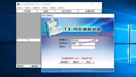 用友T3财务软件