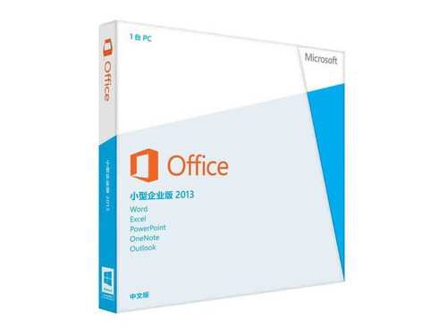 office 2013小型 企业版
