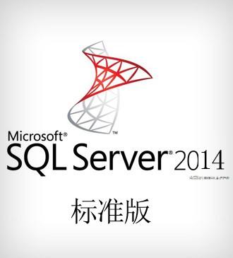 SqlServer 2014 标准版 价格