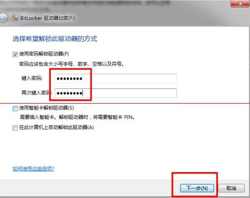 Win7系统盘加密方法
