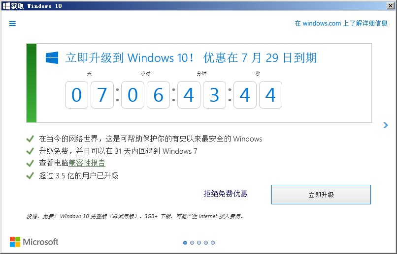 win10 更新_正版软件商城聚元亨