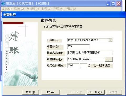 用友之如何新建账套_正版软件商城聚元亨