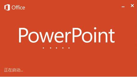 PowerPoint模板技巧