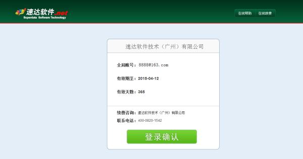 速达之如何登陆客户端_正版软件商城聚元亨