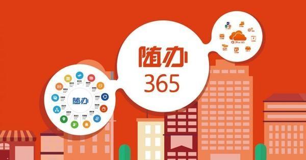 office 365多少钱? office 价格