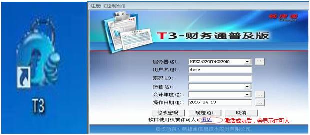 用友T3 云加密注销步骤
