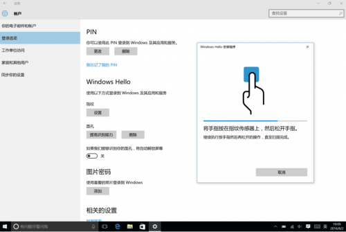 Windows 10-Windows Hellow_正版软件商城聚元亨