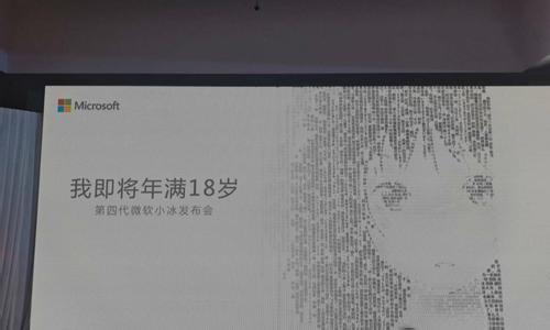 微软小冰进军客服行业领域 为其提供解决方案_正版软件商城聚元亨