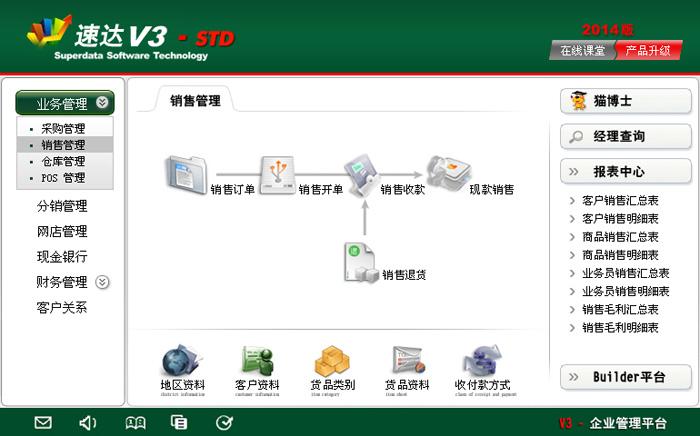 速达v3.net财务软件