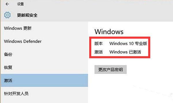 如何查看win 10激活信息_微软金牌代理商聚元亨