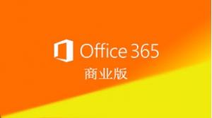office365商业版如何登陆?-正版软件商城聚元亨