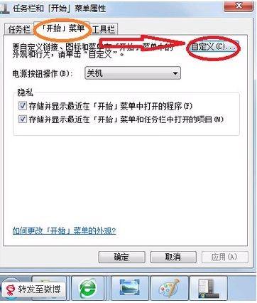 Win7装机后没有运行怎么办?win7开启运行方法-正版软件商城聚元亨