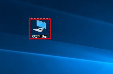 win7重装系统后我的电脑不显示怎么办?