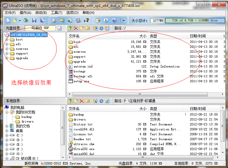 win7系统安装,Win7系统U盘装机教程