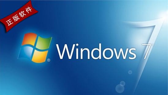 正版Windows7系统下载-正版软件商城聚元亨