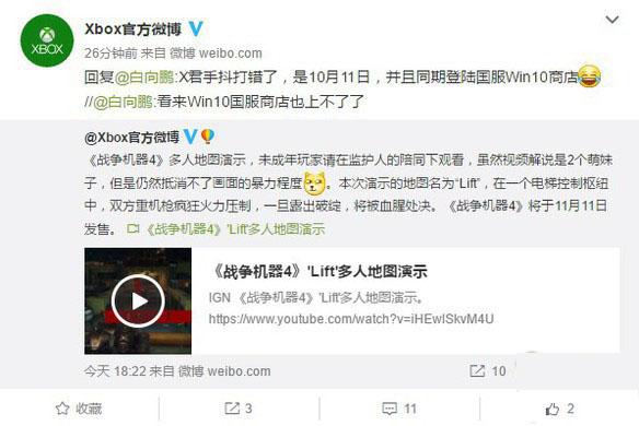 最新消息:微软公布《战争机器4》Win10国服售价-正版软件商城聚元亨
