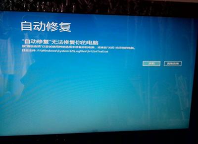 """Win8""""自动修复""""无法修复电脑怎么办?"""