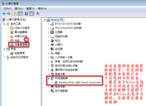 Win7系统无线网络连不上本地,网络出现红叉怎么办-正版软件商城聚元亨