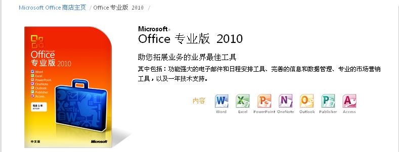 office2010专业版价格是多少?_最新office价格优惠-正版软件商城聚元亨