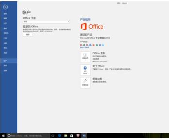 office2016如何安装并激活-安装步骤-正版软件商城聚元亨