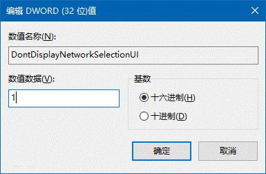 Win10锁屏界面网络图标怎么移除?-正版软件商城聚元亨