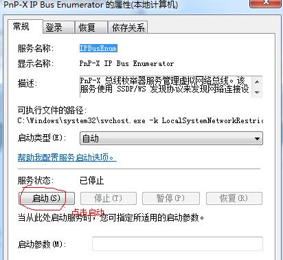 win7系统怎么添加扫描仪-正版软件商城聚元亨