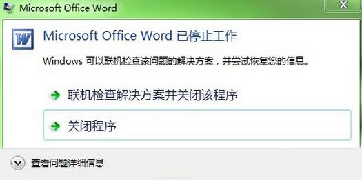 关于office word停止工作的解决方法-正版软件商城聚元亨