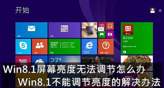 Win8.1屏幕亮度无法调节怎么办?