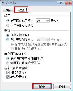 关于Excel文件如何设置共享工作薄-正版软件商城聚元亨