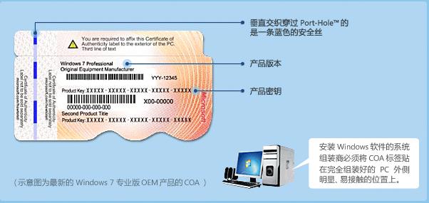 微软正版COA标签-正版软件商城聚元亨