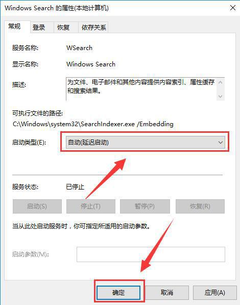 Win10加快搜索文档速度的操作方法步骤4