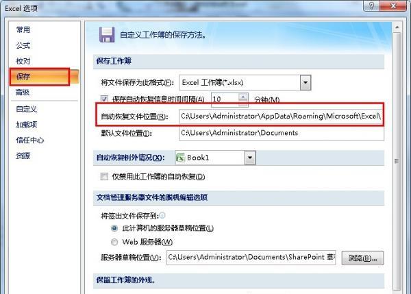 关于Excel表格未保存的文件存储位置步骤二
