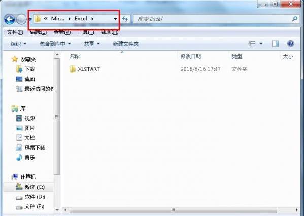 关于Excel表格未保存的文件存储位置步骤三