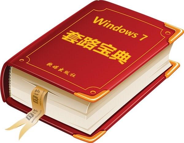 Win7套路深,Win10要认真-正版软件商城聚元亨