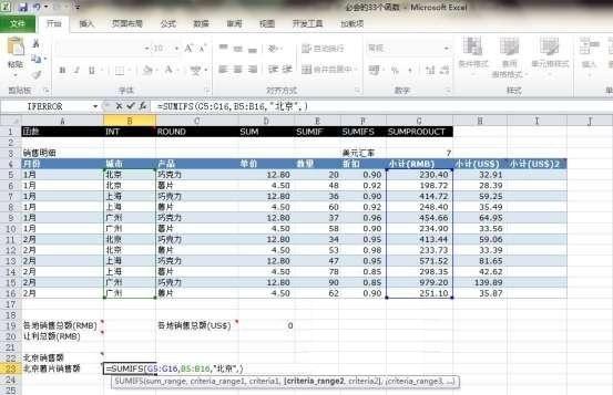 关于Excel表格中SUMIFS函数的使用-正版软件商城聚元亨
