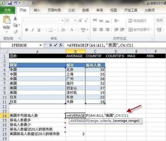 关于Excel中AVERAGEIF函数的使用-正版软件商城聚元亨