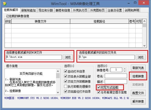如何制作Windows8系统PE-正版软件商城聚元亨