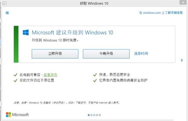 GWX应用被移除:再无法免费升级Win10-正版软件商城聚元亨