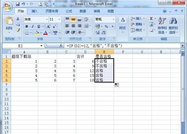 Excel中函数IF功能如何使用-正版软件商城聚元亨