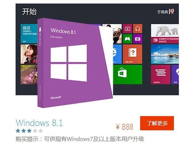 Win8.1和Win10的区别-正版软件商城聚元亨