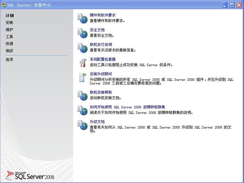 SQL server2008企业版安装步骤-正版软件商城聚元亨