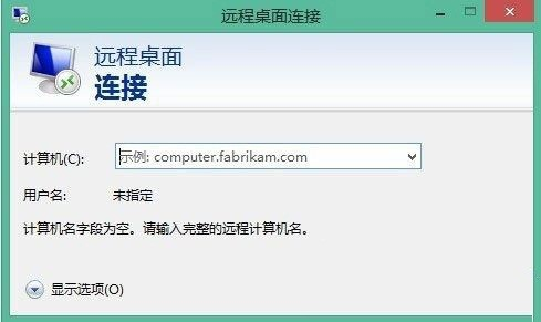 Win8.1远程桌面的使用-正版软件商城聚元亨