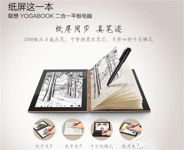 Win10版联想YOGA BOOK在国内发售