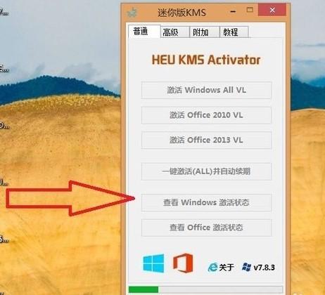 win10系统激活工具怎么使用-正版软件商城聚元亨