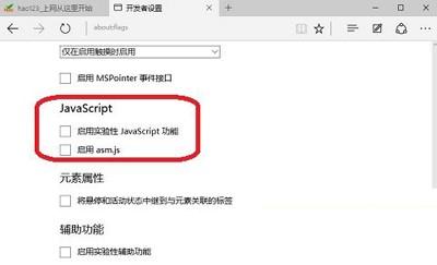 Win10系统Edge浏览器隐藏设置怎么开启-正版软件商城聚元亨