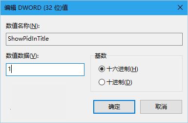Win10如何让文件资源管理器标题栏显示进程ID
