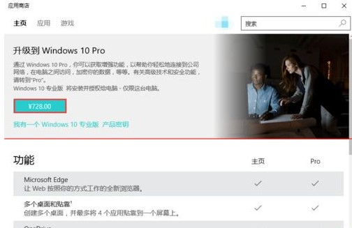win10家庭版如何升级专业版-正版软件商城聚元亨
