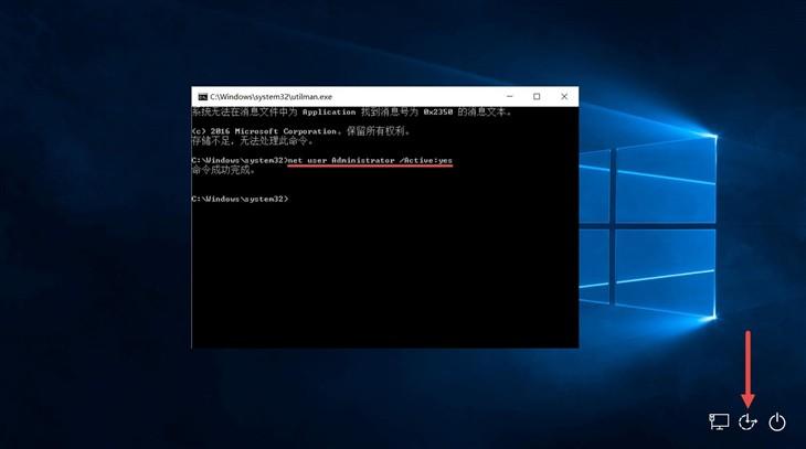 如何用代码重置Windows 10用户账户密码