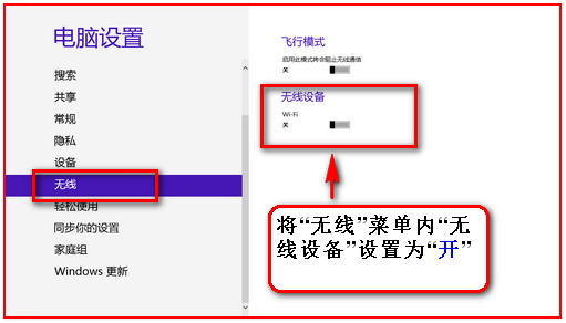 Win8无线网卡搜索不到信号解决方法-正版软件商城聚元亨