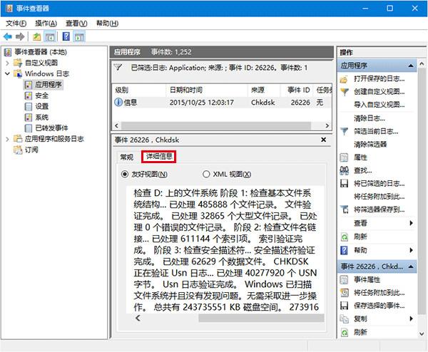 Win10系统磁盘检测结果查看方法-正版软件商城聚元亨